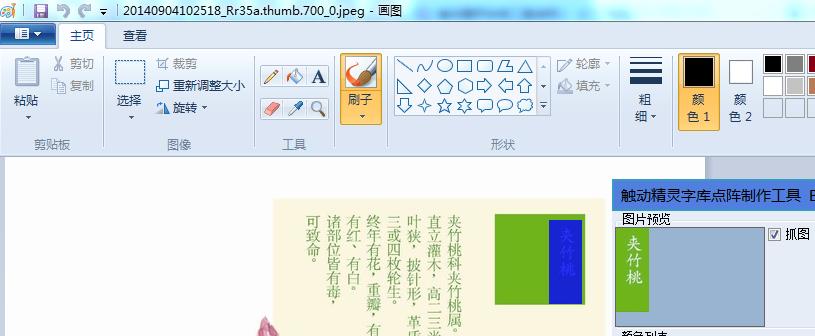 觸動精靈字庫工具使用手冊