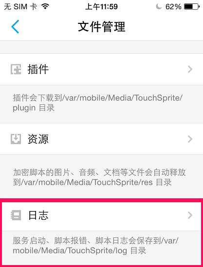 专业版 iOS 使用手册